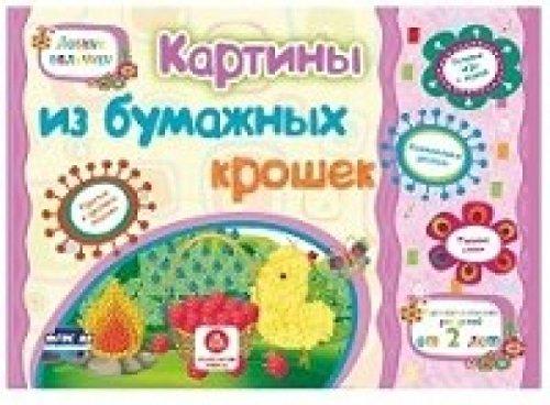 Картины из бумажных крошек. Учебное пособие