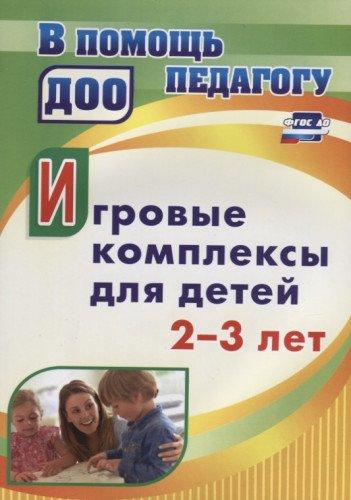 Игровые комплексы для детей 2-3 лет
