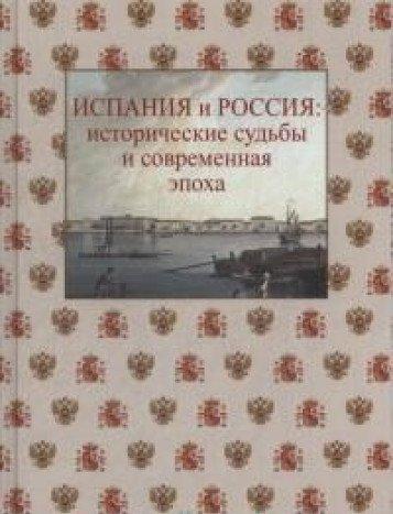 Испания и Россия