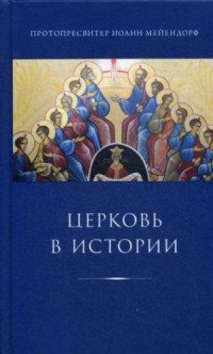 Церковь в истории: статьи по истории Церкви