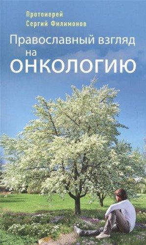 Православный взгляд на онкологию. 3-е изд., испр. и доп
