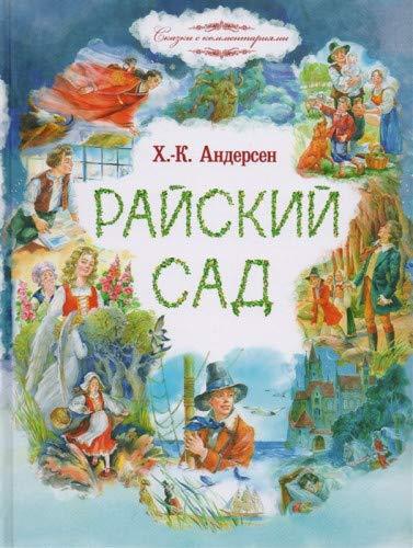 Райский сад: сказки