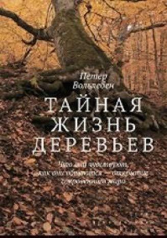 Тайная жизнь деревьев.Что они чувствуют...3изд