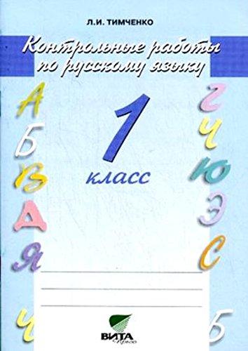 Русский язык 1кл [Контрольные работы]