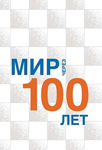 Мир через 100 лет: сборник статей T(на рус и англ)