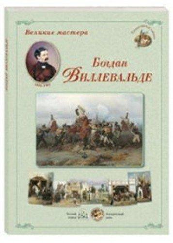 Богдан Виллевальде