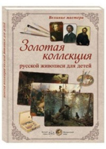 Золотая коллекция русской живописи для детей  (наборы репродукций)
