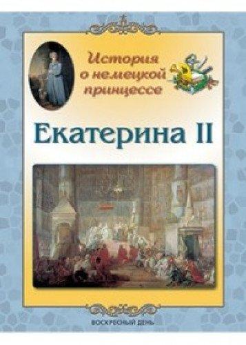 Екатерина II.История о немецкой принцессе (брошура)