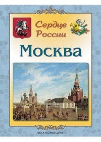 Москва.Сердце России