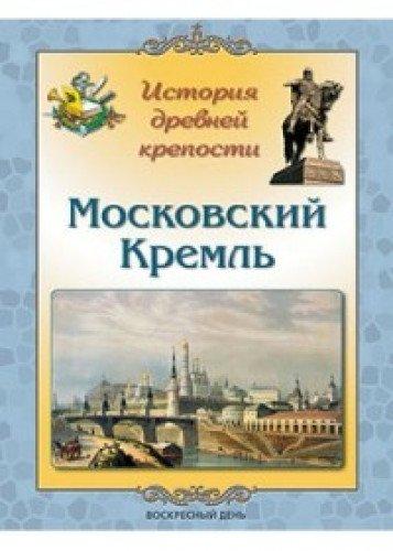 Московский Кремль.История древней крепости (брошура)