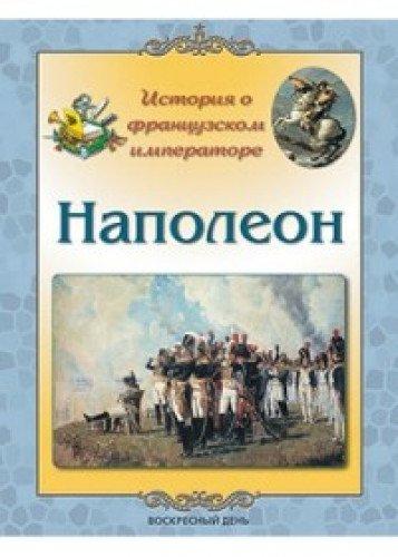 Наполеон.История о французском императоре (брошура)