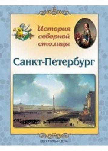 Санкт-Петербург.История северной столицы (брошура)