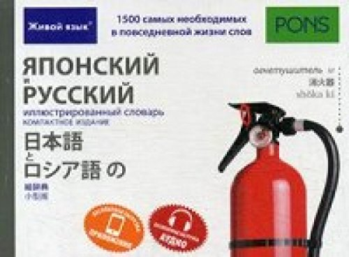 Японский и русский иллюстрированный словарь. Компактное издание
