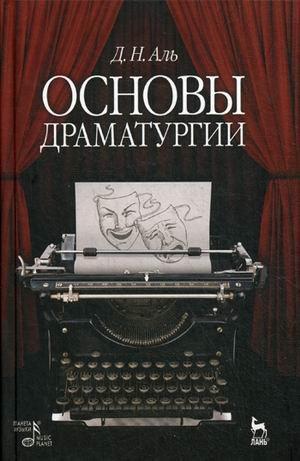 Основы драматургии.Уч.пос.7изд