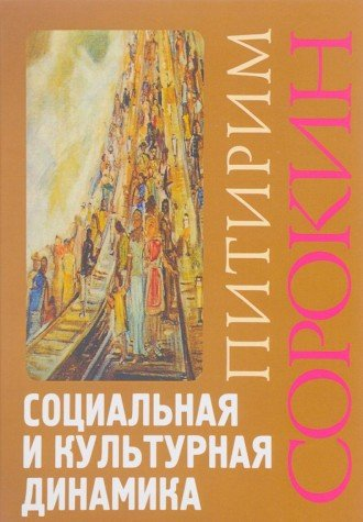Социальная и культурная динамика