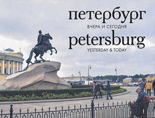 Петербург вчера и сегодня