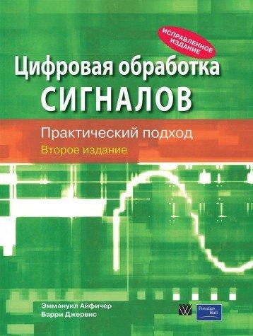 Цифровая обработка сигналов: практический подход. 2-е изд.