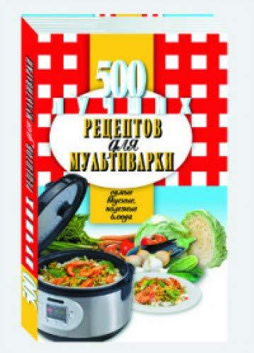 500 лучших рецептов для мультиварки (тв.)