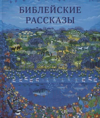 Библейские рассказы (3006)