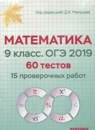 тесты 2019