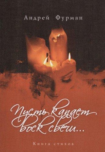 Пусть капает воск свечи...Книга стихов