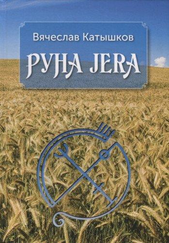 Руна Jera