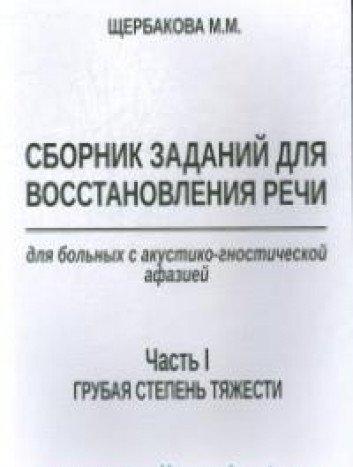 Сборник заданий для восстанов.речи для больных Ч.1