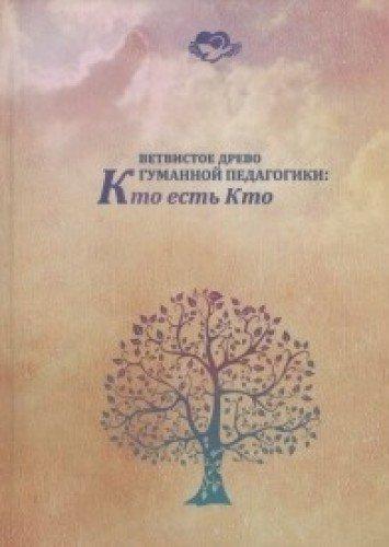 Ветвистое древо гуманной педагогики: кто есть кто