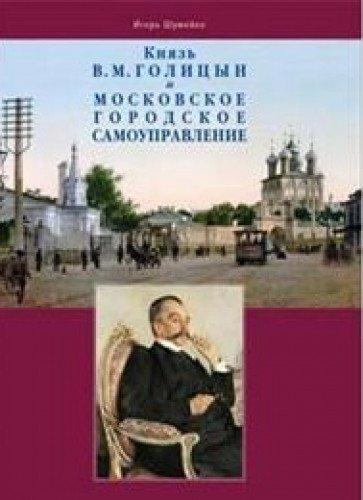 Князь Голицын и московское городск. самоуправление
