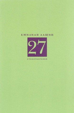 27 стихотворений