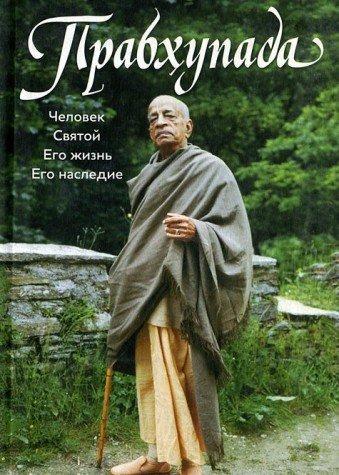 Прабхупада: Человек Святой. Его жизнь. Его наследие