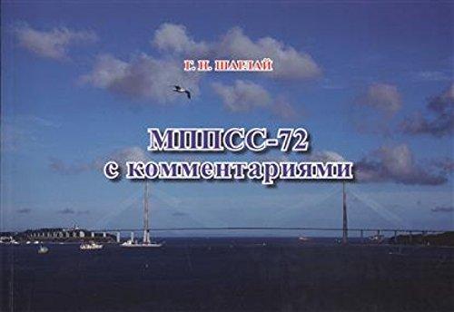 МППСС-72 С КОММЕНТАРИЯМИ СКАЧАТЬ БЕСПЛАТНО