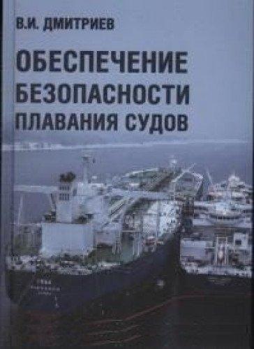 Обеспечение безопасности плавания судов