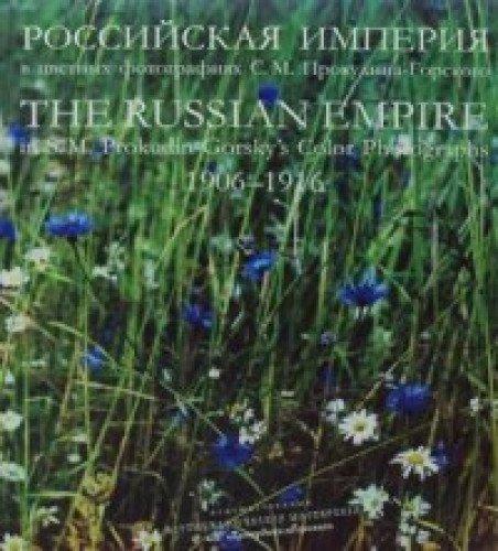 Российская империя в цветных фотографиях С.М. Прокудина-Горского 1906-1916. 2-е изд., доп. (книга на англ. и русск.яз)