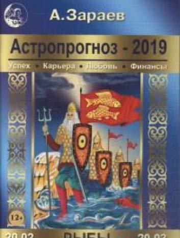 Астропрогноз-2019.Телец