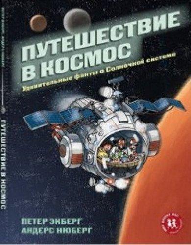 Путешествие в космос.Удивительные факты о Солнечно