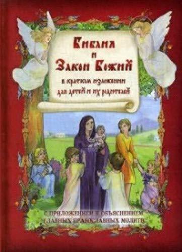 Библия и Закон Божий в кратком изложении для детей. С приложением и объяснеием главных православных молитв
