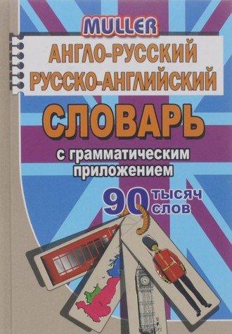 90 000 слов Англо-рус., русско-англ. с грам.прил.