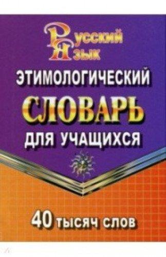 40 000 слов Этимологический словарь для учащихся