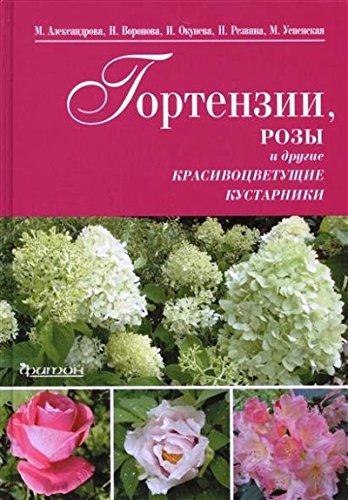 Гортензии,розы и другие красивоцветущие кустарники
