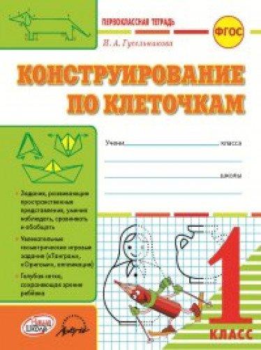 Конструиров.по клеточкам 1кл Первоклассн.тетрадь