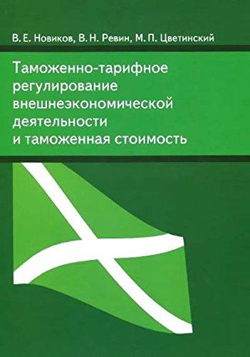 Таможенно-тарифное регулиров.внешнеэк.деятельности