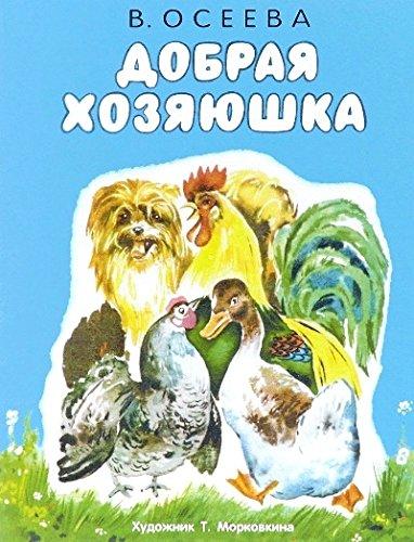 Добрая хозяюшка (худ.Т.Морковкина) (0+)