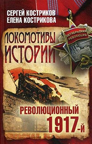 Локомотивы истории. Революционный 1917-й