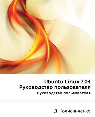 Ubuntu Linux 7.04 (DVD-PAL) Руководство пользователя