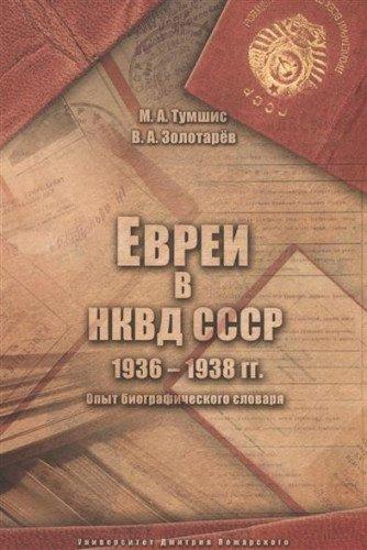 Евреи в НКВД СССР. 1936-1938 гг. Опыт биографического словаря. 2-е изд., испр.и