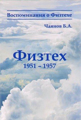 Физтех 1951-1957