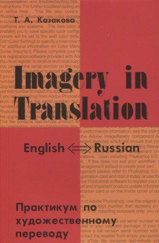 Практикум по художественному переводу