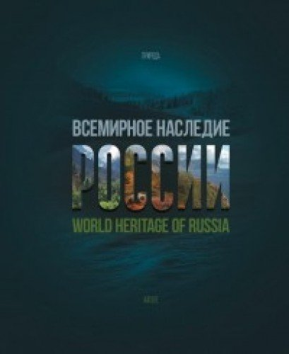 Всемирное наследие России.Кн-2.Природа