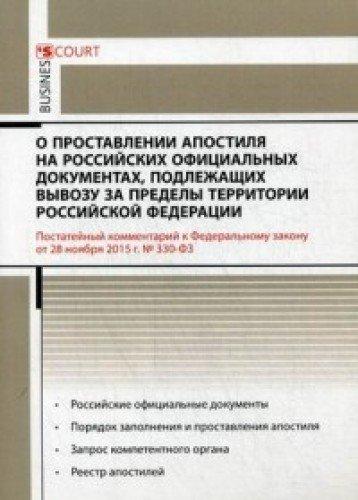 Комментарий к ФЗ  О проставлении апостиля на Российских официальных документах, подлежащих вывозу за пределы территории РФ (постатейный)